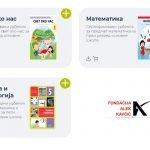 """Fondacija """"Alek Kavčić"""" objavila tri besplatna digitalna udžbenika"""